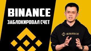 Binance блокирует пользователей. Сатоши тест. Криптовалюта биткоин