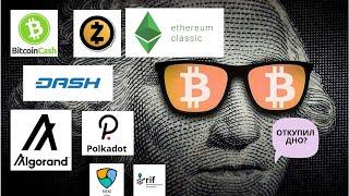 Криптовалюта Эфириум классик, Биткоин, DASH, DOT, ALGO, RIF, NEM, BCH, ZEC