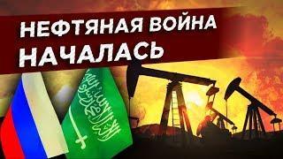 Нефтяной кризис 2020: обвал нефти и рубля / Развал ОПЕК+ и ответ Саудовской Аравии