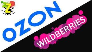 Битва интернет магазинов! Ozon vs Wildberries / мои покупки