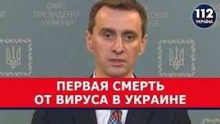 Срочно! Первая смерть от коронавируса в Украине