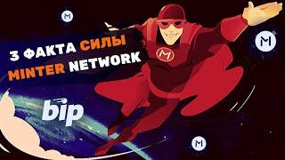 Преимущества Minter Network - Криптовалюта Bip Обзор