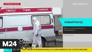 Вторая волна коронавируса накрывает страны - Москва 24