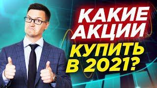 Какие акции купить в 2021 году? Топ акций РФ. Дивидендный портфель 2021. Пассивный доход на акциях