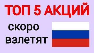 ТОП 5 российских акций роста взлетят в 2021 году! Какие акции России купить для большого роста?