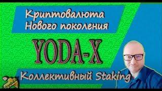 YODA-X / Криптовалюта Нового поколения