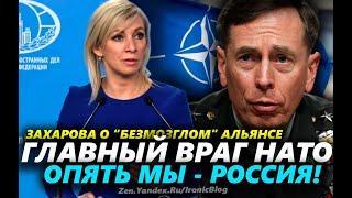 """ЗАХАРОВА О """"БЕЗМОЗГЛОМ"""" АЛЬЯНСЕ НАТО, КОТОРЫЙ ОПРЕДЕЛИЛ СВОИМ ГЛАВНЫМ ВРАГОМ НАС - РОССИЮ!"""