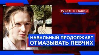 Навальный продолжает отмазывать Певчих (Руслан Осташко)