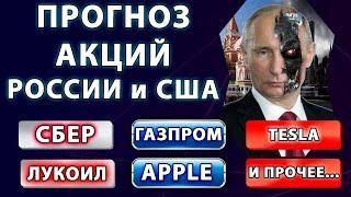 ⚡️ ПУЗЫРЬ на рынке России и США. Куда инвестировать в декабре? Инвестиции 2021. Сбер, Газпрос, Tesla
