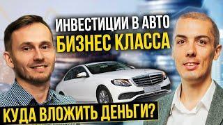 Куда вложить деньги? Инвестиции в авто бизнес класса - Mercedes | Бизнес на авто