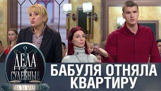 Дела судебные с Алисой Туровой. Битва за будущее. Эфир от 10.08.20