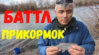 Батл прикормок / КОНКУРС / Рыбалка 1 марта