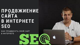 SEO продвижение интернет магазина! Как продвидвинуть сайт в поиске! Продвижение интернет-магазина!