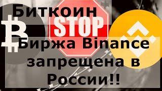 Биткоин биржа Binance запрещена в России!!! $18000 на истечении BTC опционов на $1 000 000 000?