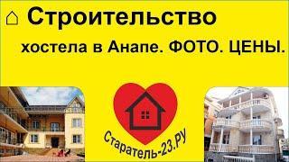 Строительство хостела в Анапе - фото, цены.