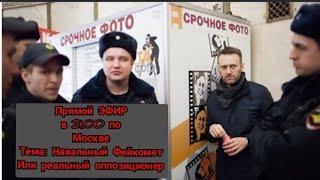 Навальный! Прямой ЭФИР в 21.00 по Москве
