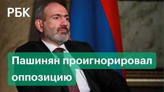 Срок ультиматума Пашиняну истёк. Оппозиция начала акции протеста в Ереване