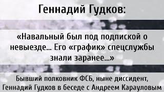 """Геннадий Гудков: «Навальный был под подпиской о невыезде… Его """"график"""" спецслужбы знали заранее..."""""""