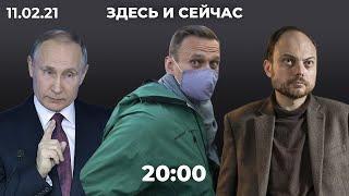 «Отравители из ФСБ», Навальный и Кара-Мурза. Силовики vs фонарики. Почему Путин не вакцинируется