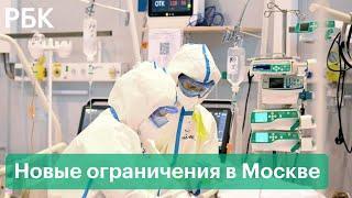 Обязательная вакцинация, удаленка и домашний режим. Новые меры против коронавируса в Москве
