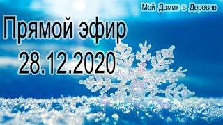Прямой эфир из ИНСТАГРАМ 28.12.2020