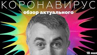 Коронавирус: обзор актуального / 18 мая | Доктор Комаровский