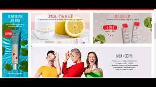 Интернет магазин Erborian  корейско-французская косметика создана из натуральных ингредиентов.