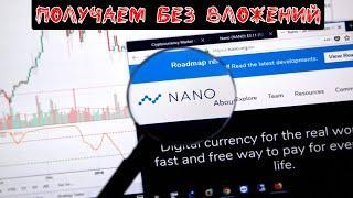 ♦ Криптовалюта которая может хорошо стрельнуть в цене как собирать Nano Cryptocurrencies