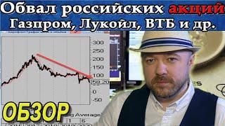 Обвал российских акций продолжается. Акции Газпром Лукойл Аэрофлот ВТБ. Прогноз курса рубля доллара