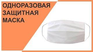 """Одноразовая защитная маска / Интернет Магазин """"Life Style"""""""