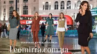 Модный интернет магазин одежды. Сезон 2021 красивой одежды Leomirra.com.ua