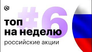 TOP PICKS #6   Российские акции - фавориты на неделю