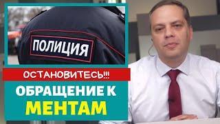 Милов сделал ОБРАЩЕНИЕ к полицейским | Навальный Лайф