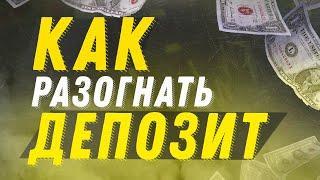 Бинарные опционы разгон депозита с 10 000 рублей. Прибыльная стратегия на бинарные опционы 2021