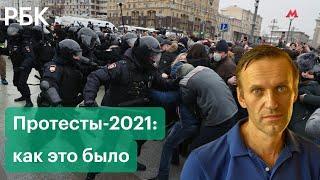 Хронология протестов в поддержку Навального — от задержания оппозиционера до ареста участников акций