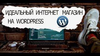 Как создать интернет магазин самому пошаговая инструкция Темы вордпресс для интернет магазина Шаблон