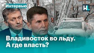 Владивосток во льду. А где власть?