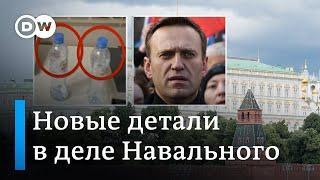 Отравление Навального: в Берлине нашли следы