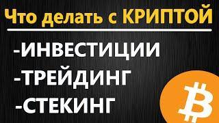 Как заработать Биткоин Криптовалюту - СТЕКИНГ ТРЕЙДИНГ ИНВЕСТИЦИИ