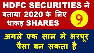 HDFC Securities top stocks to buy list 2020 | multibagger shares for long term | top stock pick list