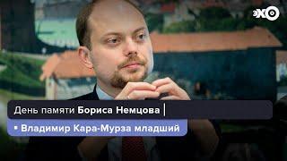 Владимир Кара-Мурза младший про акции памяти Немцова