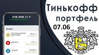 Обзор Тинькофф инвестиции 200 тыс.руб Дивиденды Мос.Биржи, Газпром, Сбербанк,Россети,Татнефть,Доллар