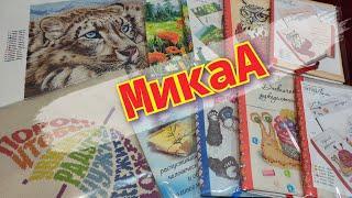 #МикаА посылка с новинками-подарками