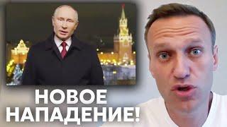 Навальный о НОВЫХ УГРОЗАХ Путина ПОСАДИТЬ его при возвращении!