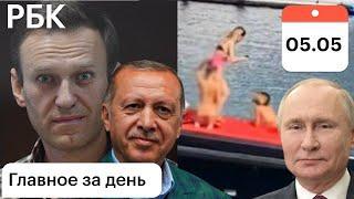 Новая голая фотосессия. Разговор Путина и Эрдогана. Навальный vs Песков. Скандал в Чехии продолжение