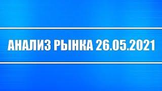 Анализ рынка 26.05.2021 + Аэрофлот + Башнефть (дивиденды) + Газпром + Акции РФ + Доллар + Серебро