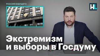 Леонид Волков: экстремизм и выборы в Госдуму