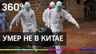 Первая смерть от коронавируса за пределами Китая