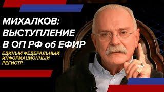 Выступление Михалкова (05.06.2020) в Общественной Палате РФ на тему ЕФИР