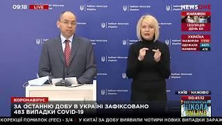 Коронавирус в Украине: статистика на утро 15 мая 2020 года | Брифинг МОЗ